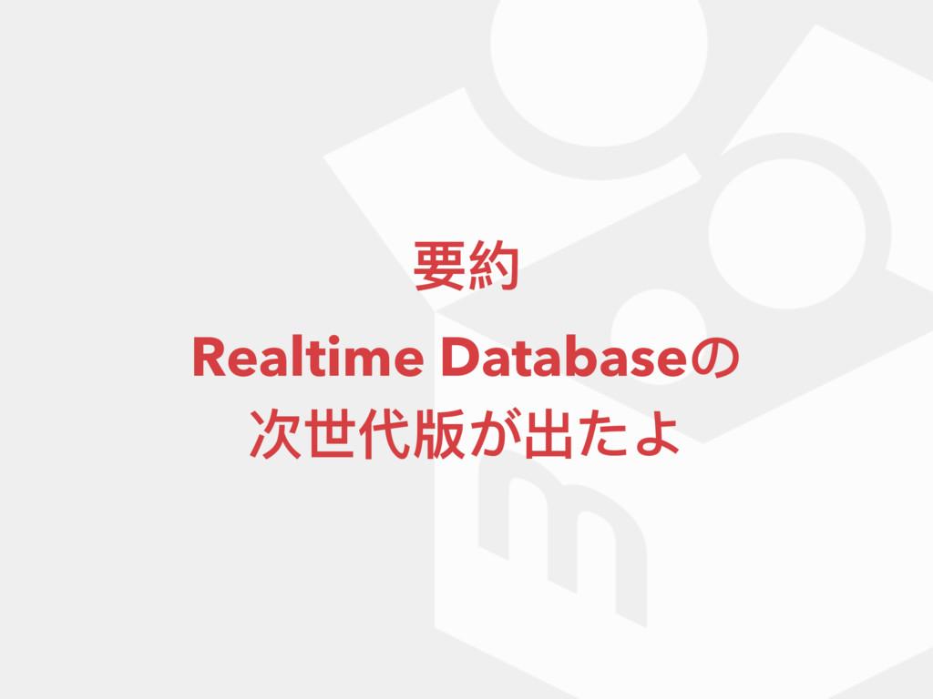 要約 Realtime Databaseの 次世代版が出たよ