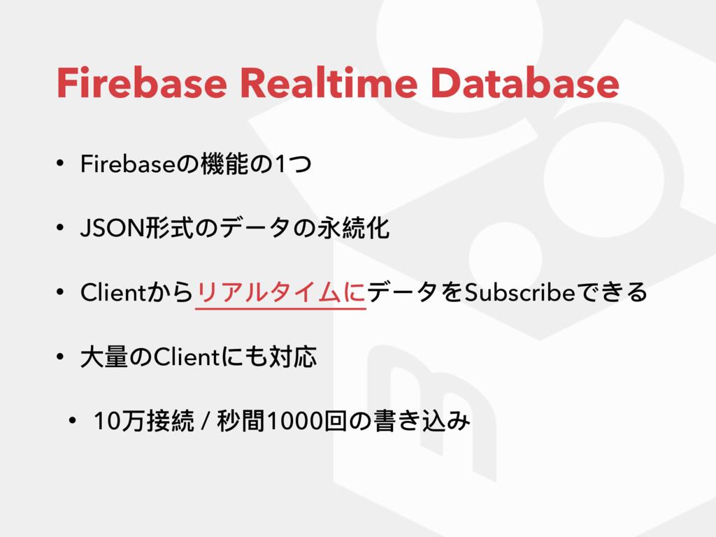 Firebase Realtime Database • Firebaseの機能の1つ • J...