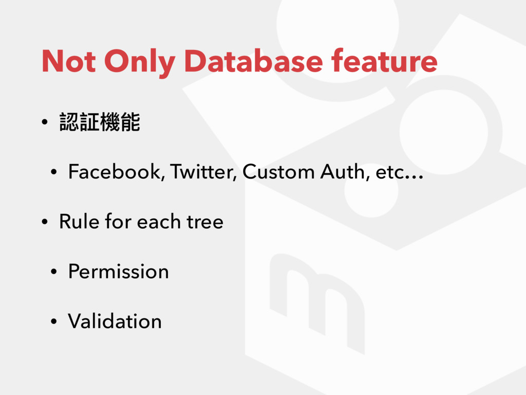Not Only Database feature • 認証機能 • Facebook, Tw...