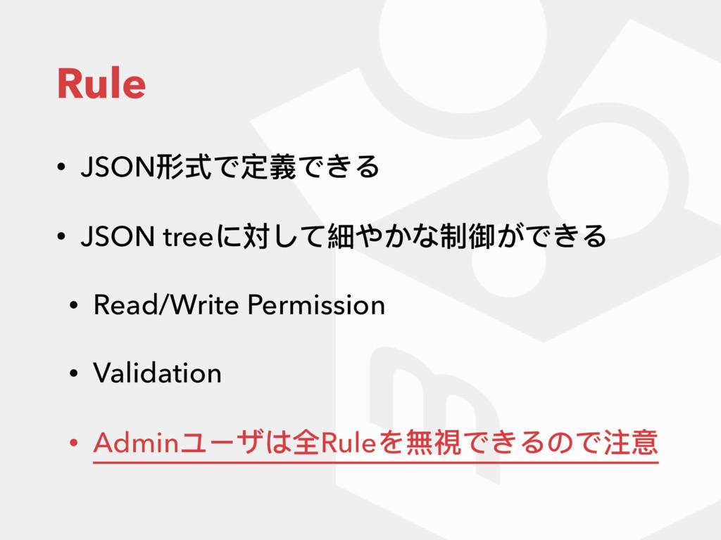 Rule • JSON形式で定義できる • JSON treeに対して細やかな制御ができる •...