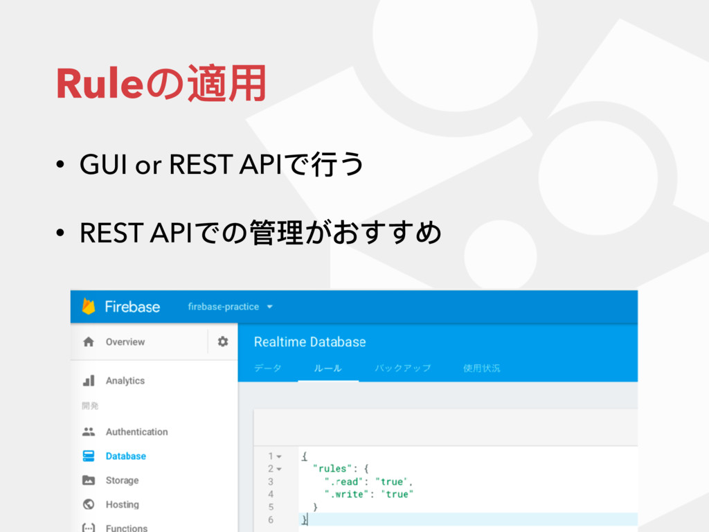 Ruleの適⽤用 • GUI or REST APIで⾏行行う • REST APIでの管理理...
