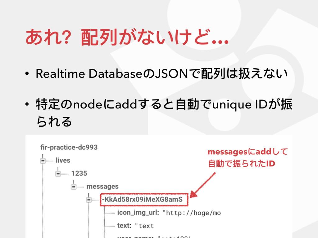 あれ?配列列がないけど… • Realtime DatabaseのJSONで配列列は扱えない ...