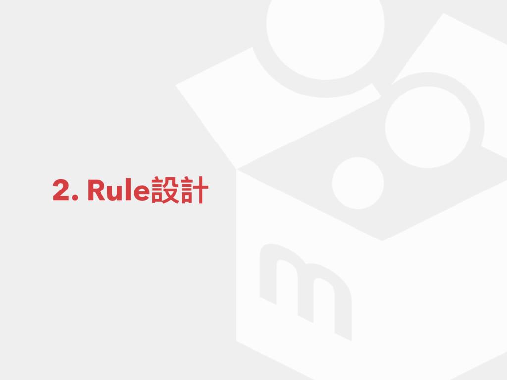 2. Rule設計