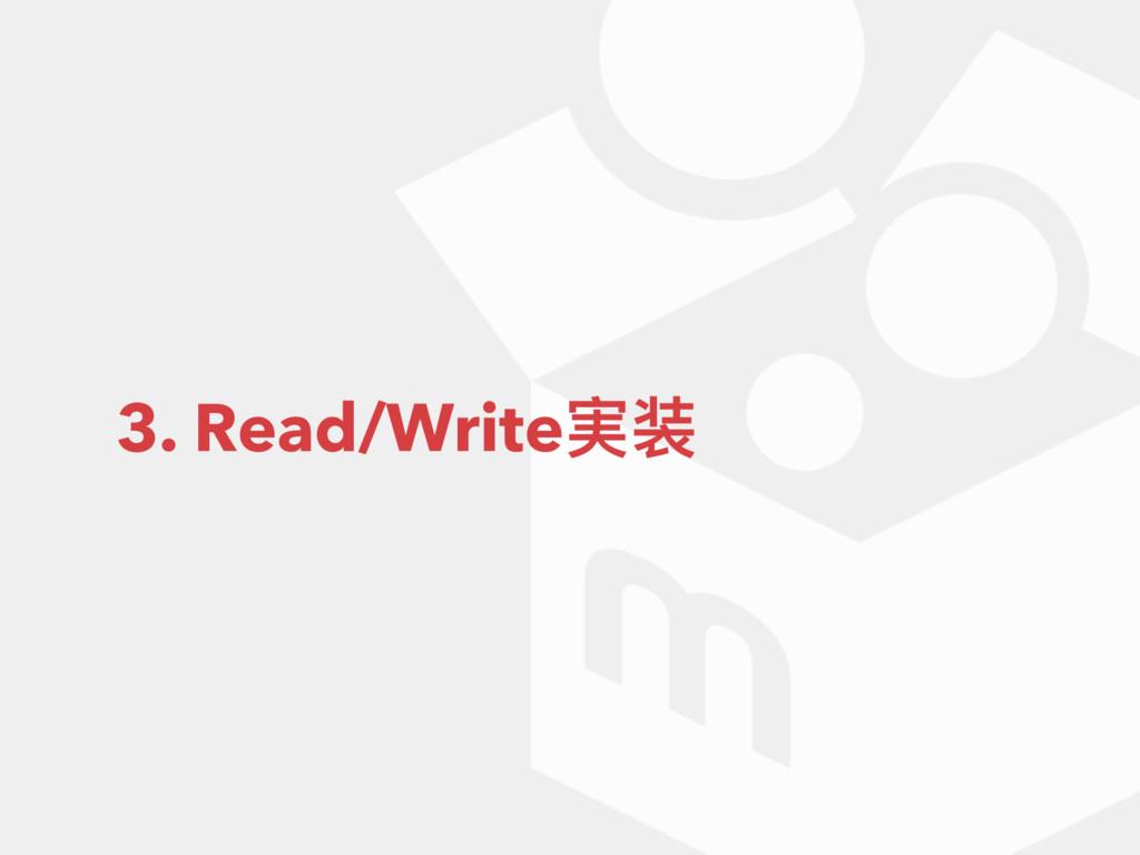 3. Read/Write実装