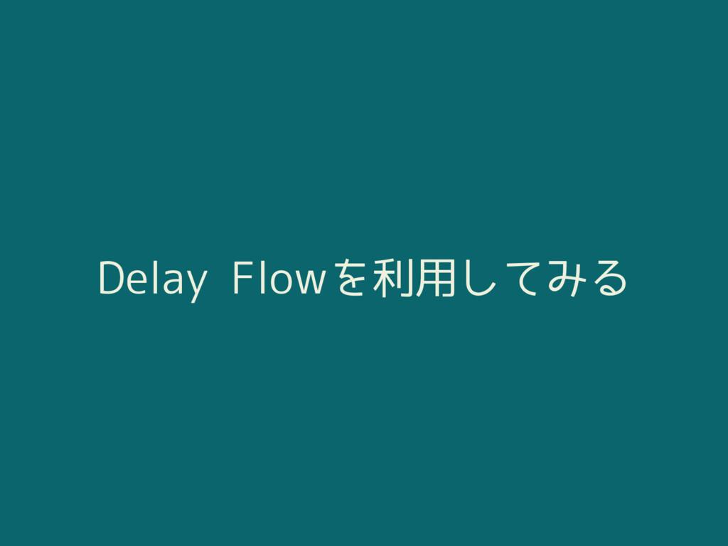 Delay Flowを利用してみる