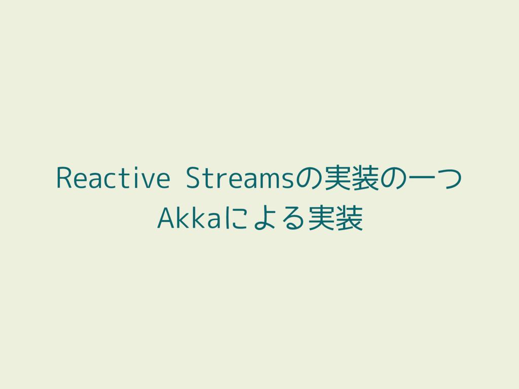 Reactive Streamsの実装の一つ Akkaによる実装