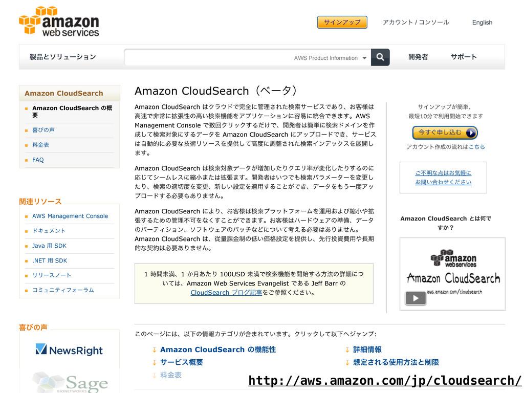 Amazon CloudSearch ΫϥυͰશʹཧ͞ΕͨݕࡧαʔϏεͰ͋Γɺ͓٬༷...