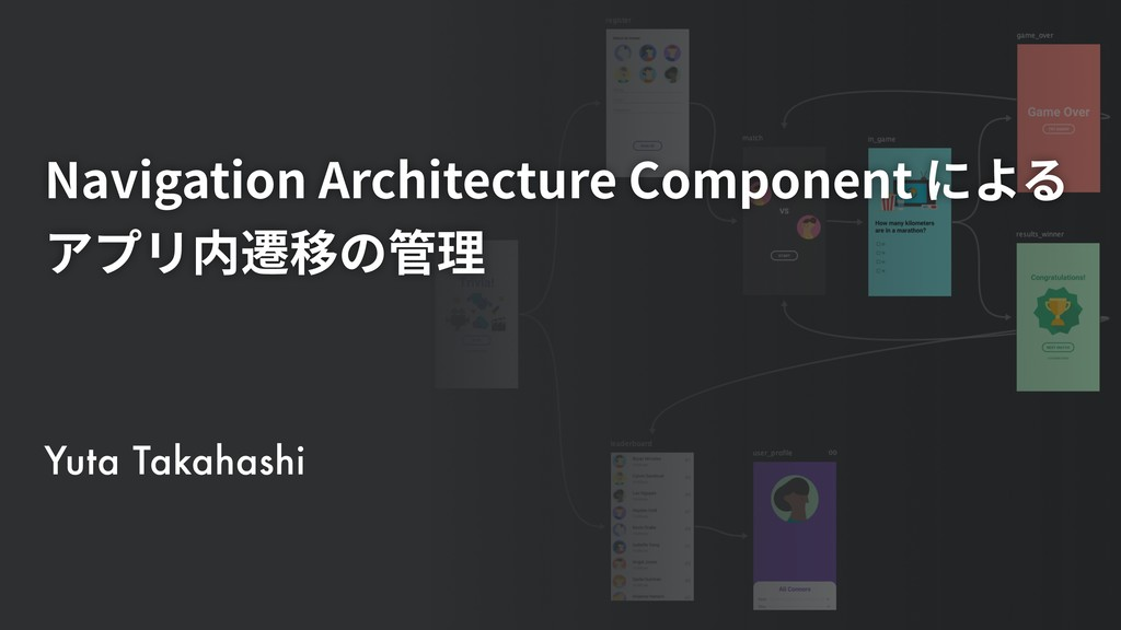 Navigation Architecture Component による アプリ内遷移の管理...