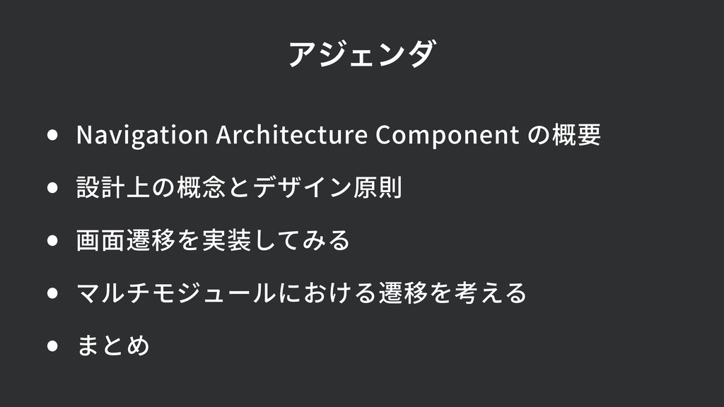 ΞδΣϯμ • Navigation Architecture Component の概要 •...