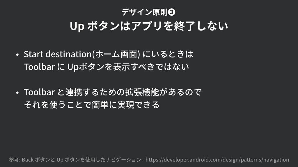 • Start destination(ホーム画⾯) にいるときは Toolbar に Up...