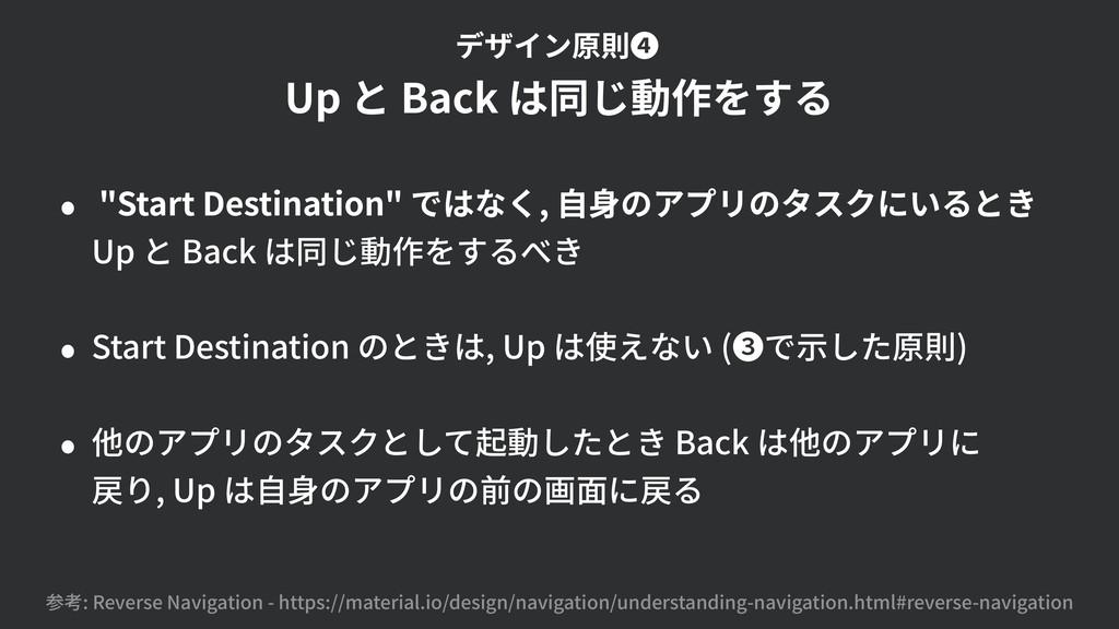 """• """"Start Destination"""" ではなく, ⾃⾝のアプリのタスクにいるとき Up..."""