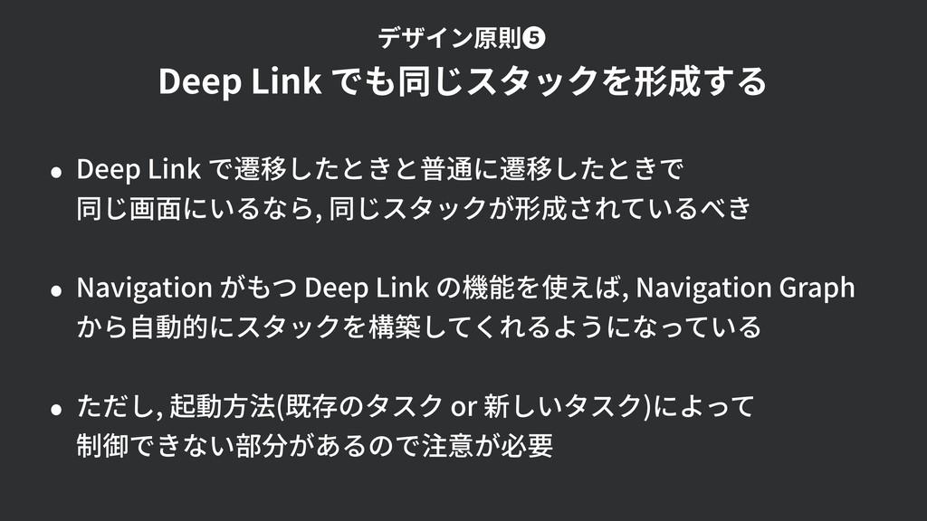 • Deep Link で遷移したときと普通に遷移したときで 同じ画⾯にいるなら, 同じスタ...