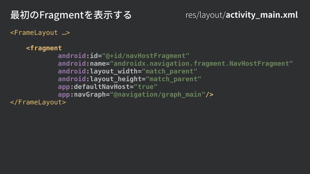 res/layout/activity_main.xml <FrameLayout …> <f...