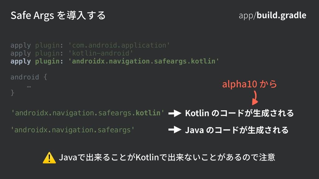 app/build.gradle Safe Args を導⼊する apply plugin: ...