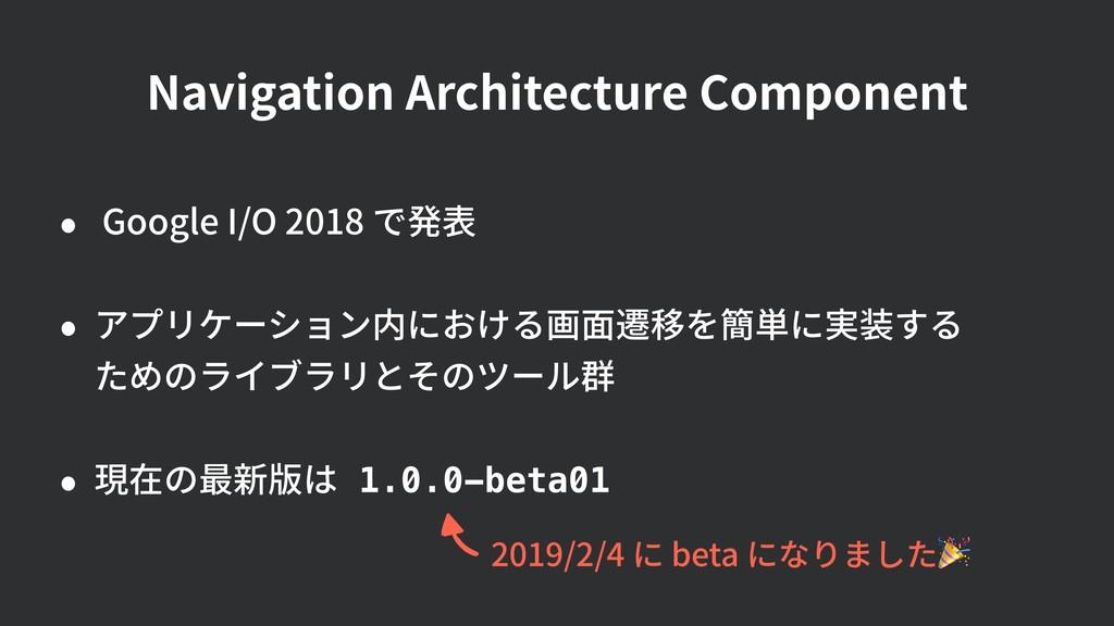 Navigation Architecture Component • Google I/O ...