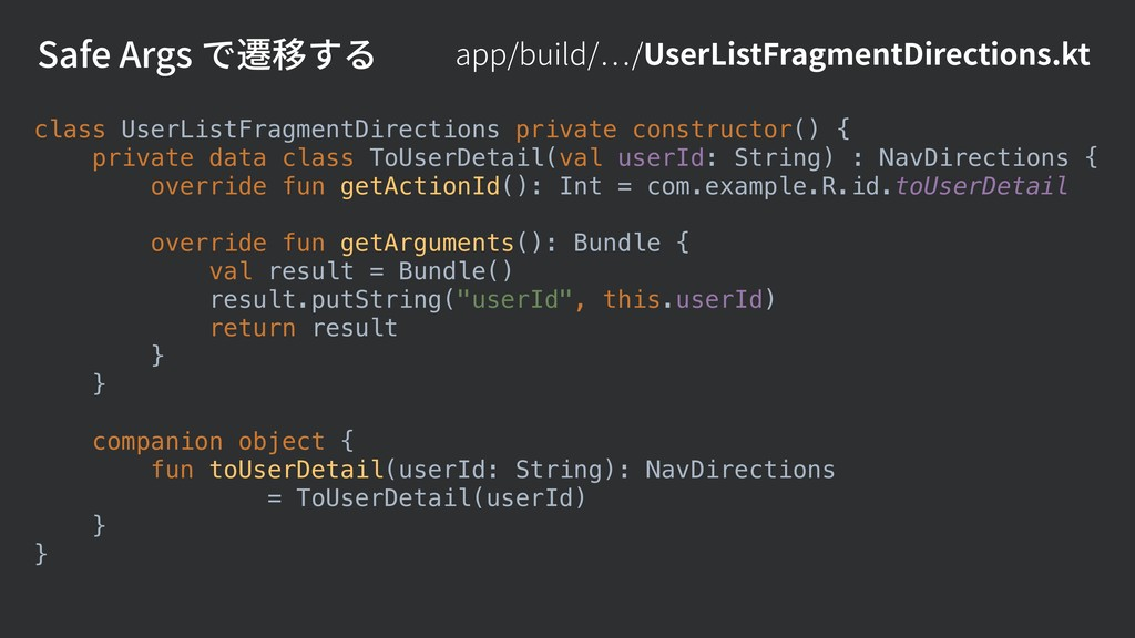 class UserListFragmentDirections private constr...