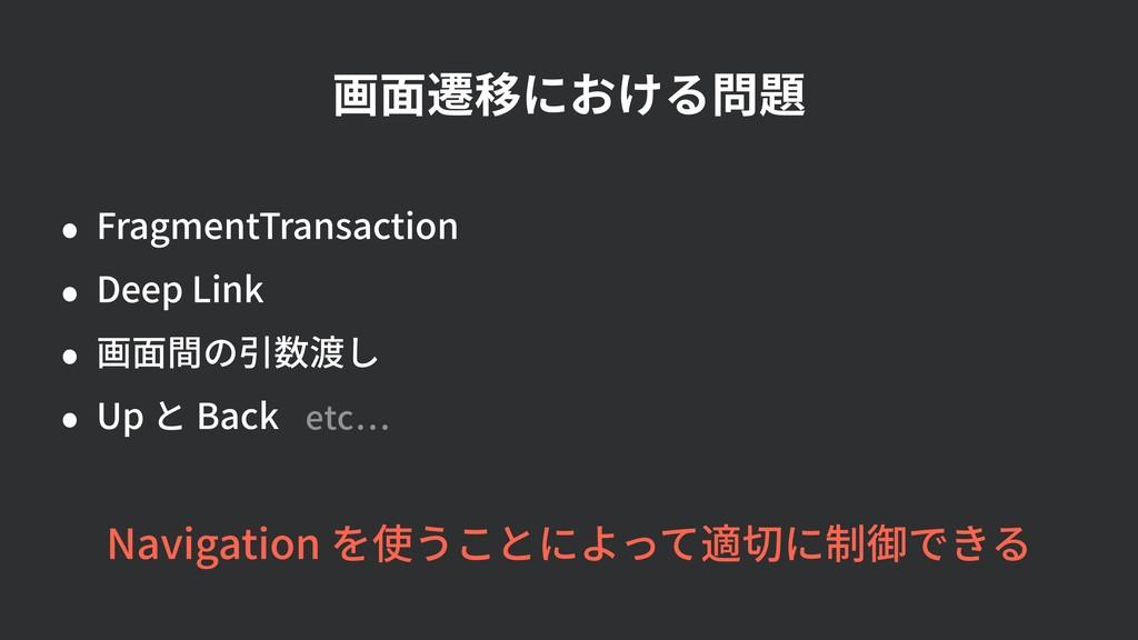 画⾯遷移における問題 • FragmentTransaction • Deep Link • ...