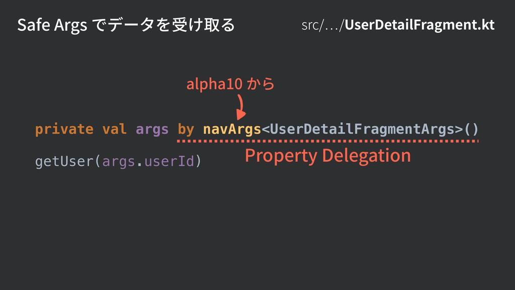 src/ /UserDetailFragment.kt Safe Args でデータを受け取る...
