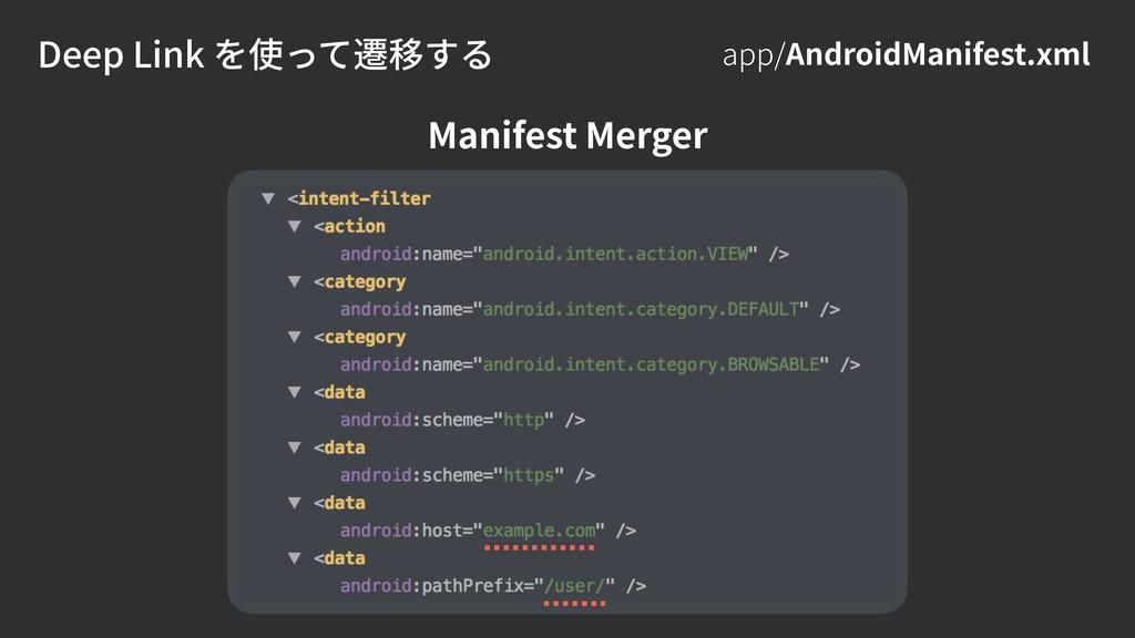Deep Link を使って遷移する app/AndroidManifest.xml Mani...