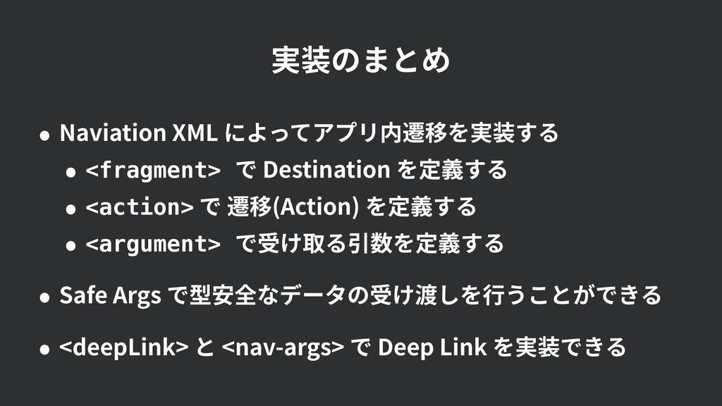 実装のまとめ • Naviation XML によってアプリ内遷移を実装する • <fragm...