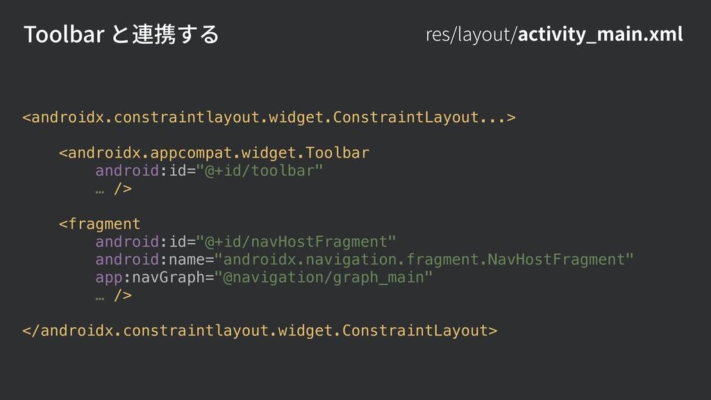 Toolbar と連携する res/layout/activity_main.xml <and...