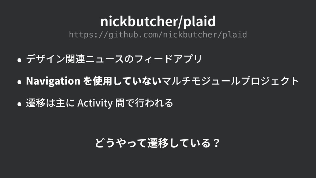 nickbutcher/plaid • デザイン関連ニュースのフィードアプリ • Naviga...