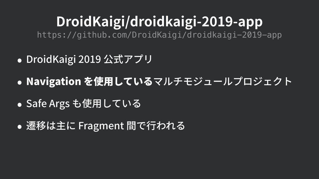DroidKaigi/droidkaigi-2019-app https://github.c...