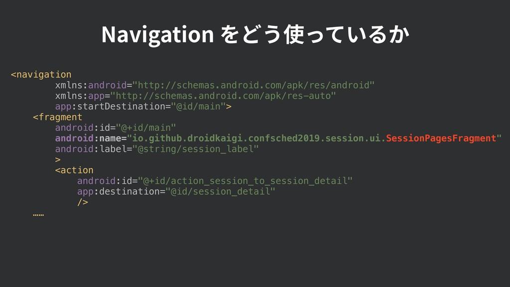 Navigation をどう使っているか <navigation xmlns:android=...