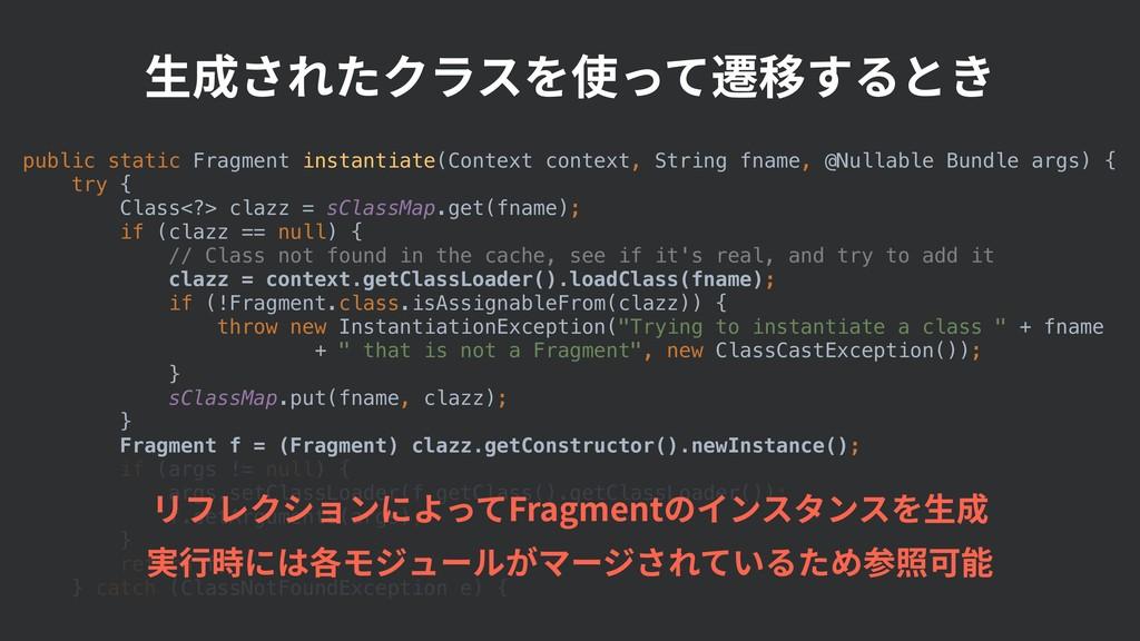 public static Fragment instantiate(Context cont...