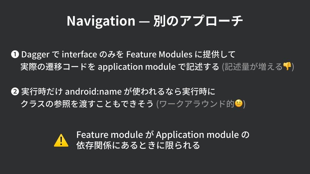 Navigation — 別のアプローチ ❶ Dagger で interface のみを F...
