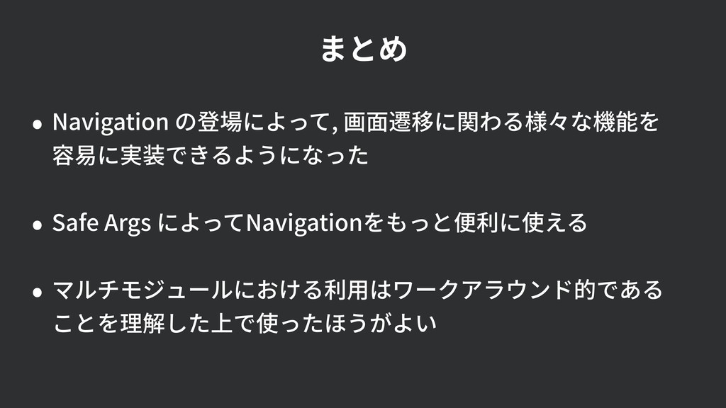 まとめ • Navigation の登場によって, 画⾯遷移に関わる様々な機能を 容易に実装...