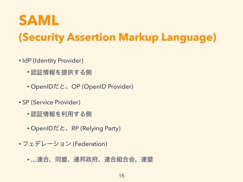 SAML (Security Assertion Markup Language) • IdP...