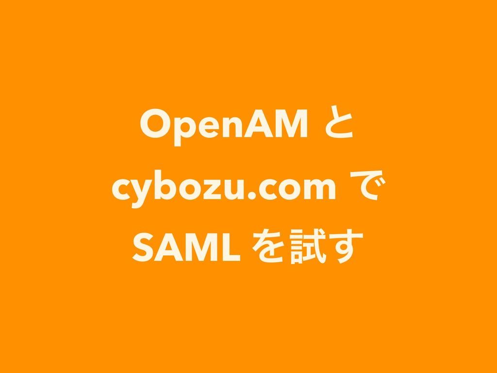 OpenAM ͱ cybozu.com Ͱ SAML Λࢼ͢