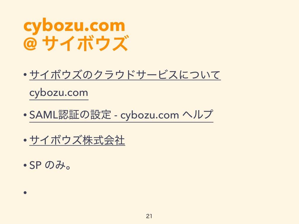 cybozu.com @ αΠϘζ • αΠϘζͷΫϥυαʔϏεʹ͍ͭͯɹ cybozu...