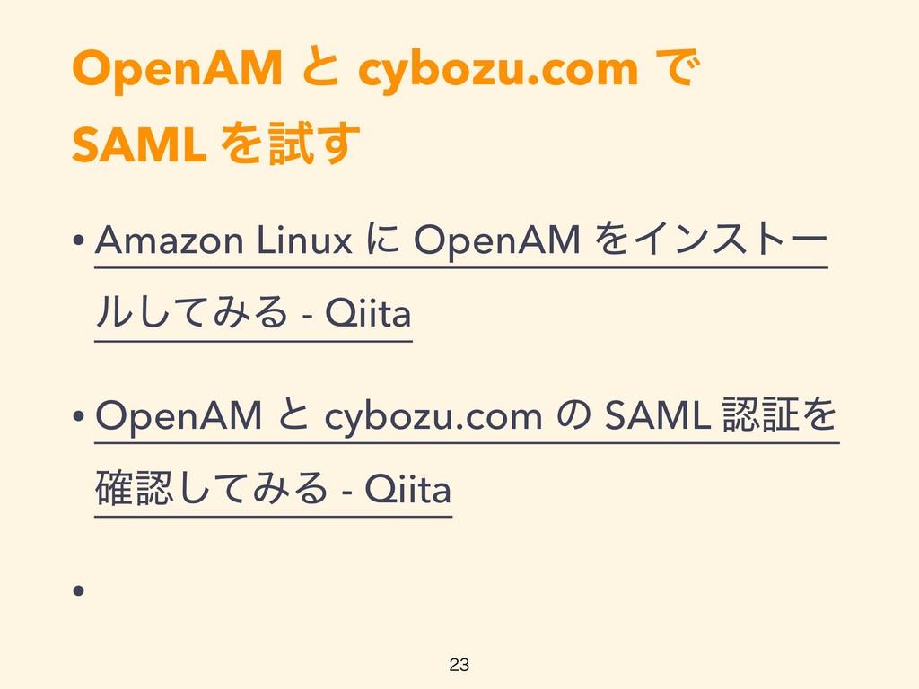 OpenAM ͱ cybozu.com Ͱ SAML Λࢼ͢ • Amazon Linux ʹ...