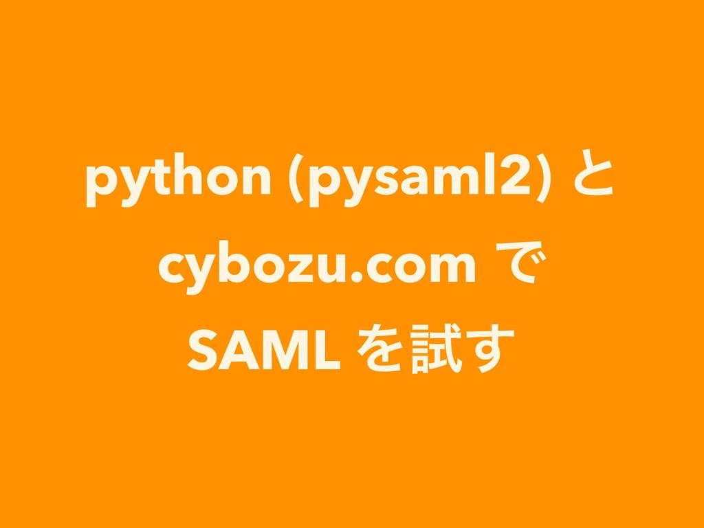 python (pysaml2) ͱ cybozu.com Ͱ SAML Λࢼ͢