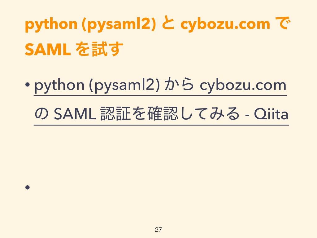 python (pysaml2) ͱ cybozu.com Ͱ SAML Λࢼ͢ • pyth...