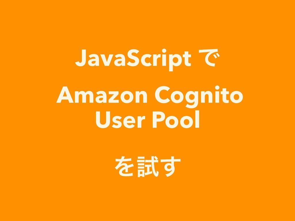 JavaScript Ͱ Amazon Cognito User Pool Λࢼ͢