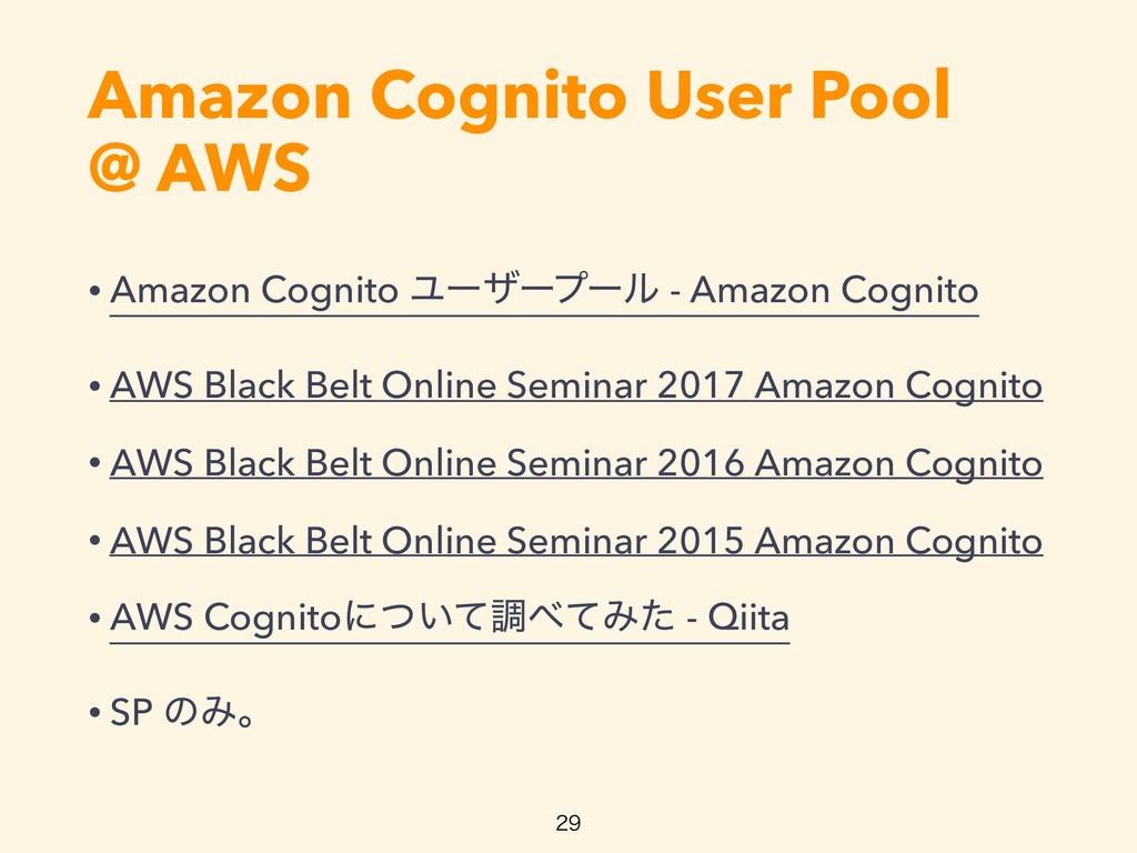 Amazon Cognito User Pool @ AWS • Amazon Cognito...