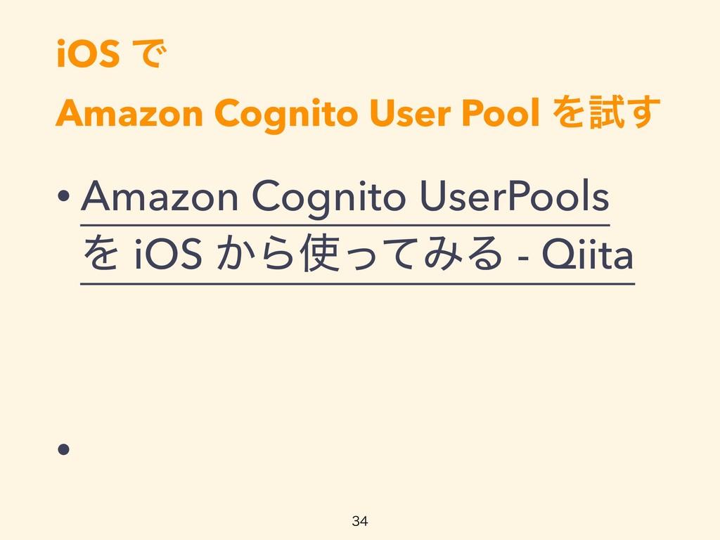 iOS Ͱ Amazon Cognito User Pool Λࢼ͢ • Amazon Cog...