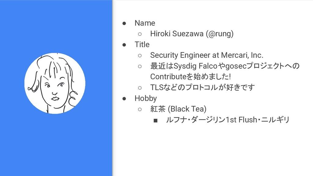 ● Name ○ Hiroki Suezawa (@rung) ● Title ○ Secur...
