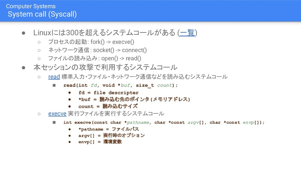 Computer Systems System call (Syscall) ● Linuxに...