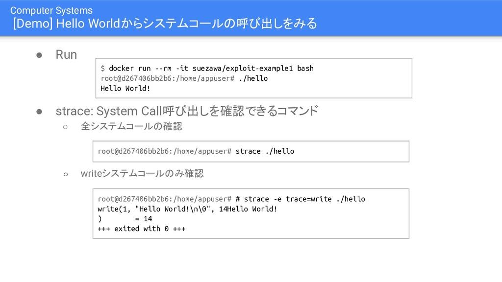 Computer Systems [Demo] Hello Worldからシステムコールの呼び...