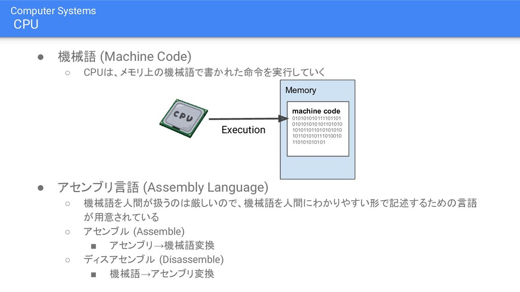 Computer Systems CPU ● 機械語 (Machine Code) ○ CPU...