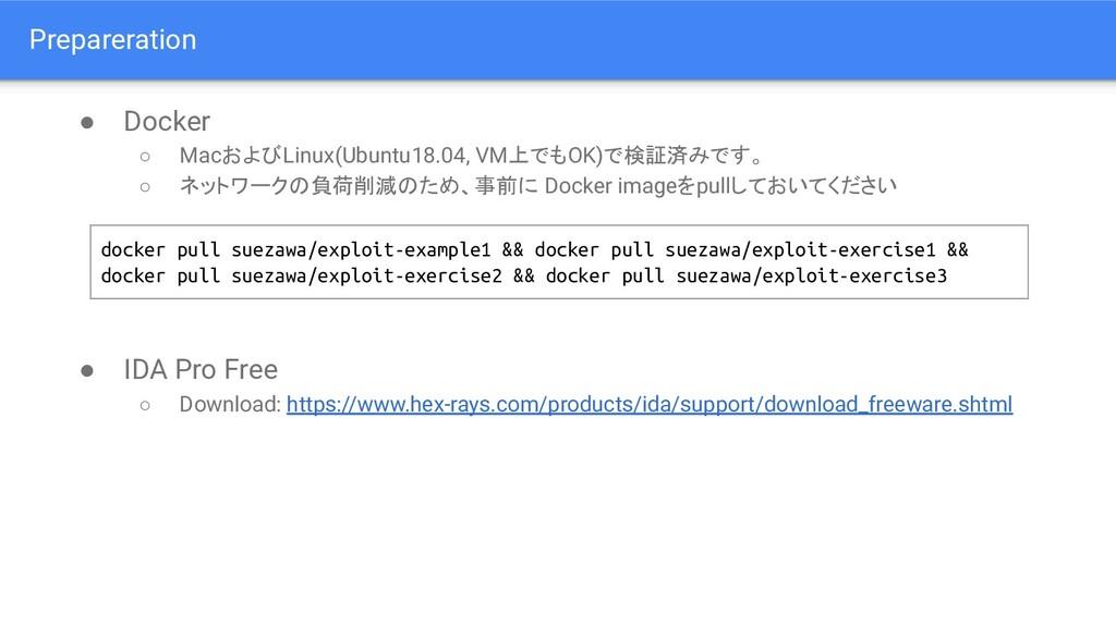 Prepareration ● Docker ○ MacおよびLinux(Ubuntu18.0...