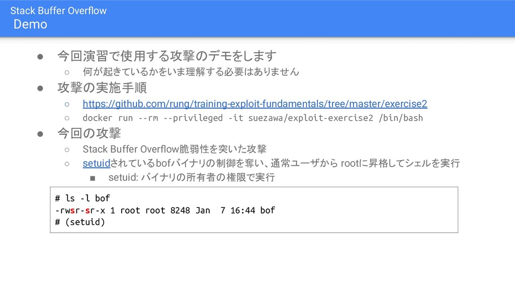 Stack Buffer Overflow Demo ● 今回演習で使用する攻撃のデモをします ...