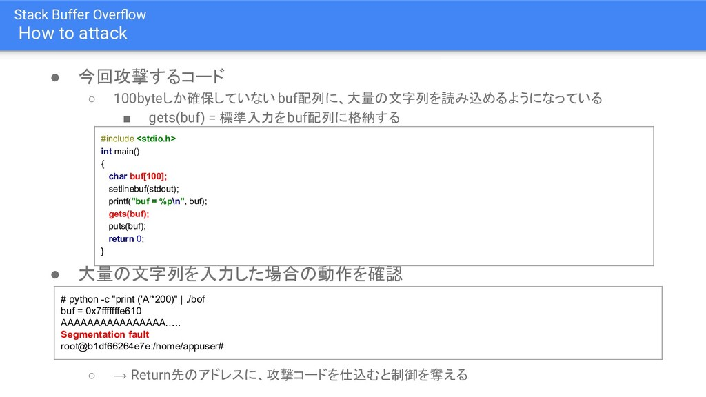 Stack Buffer Overflow How to attack ● 今回攻撃するコード ...