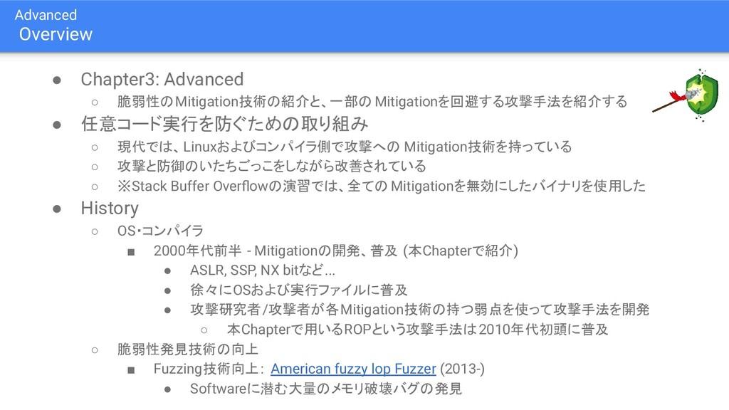 Advanced Overview ● Chapter3: Advanced ○ 脆弱性のMi...