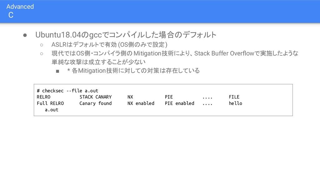 Advanced C ● Ubuntu18.04のgccでコンパイルした場合のデフォルト ○ ...