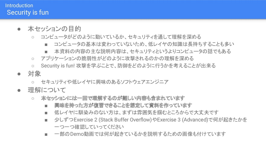 Introduction Security is fun ● 本セッションの目的 ○ コンピュ...